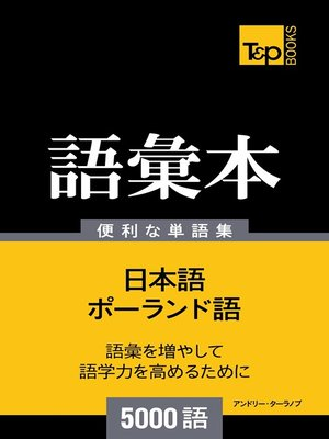 cover image of ポーランド語の語彙本5000語