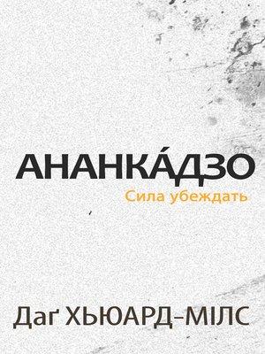 cover image of Ананкáдзо. Сила убеждать