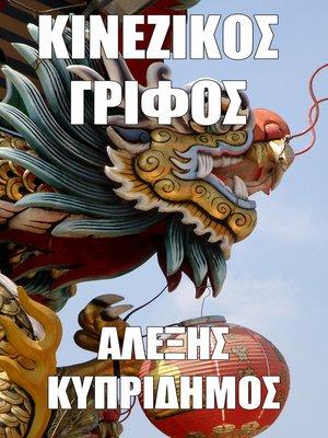 cover image of Κινέζικος Γρίφος