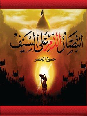 cover image of انتصار الدم على السيف