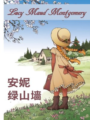 cover image of 绿色山墙的安妮