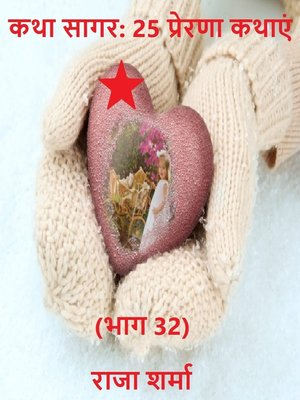 cover image of कथा सागर