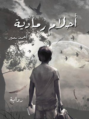 cover image of أحلام رمادية