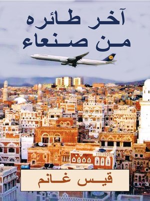 cover image of آخر طائرة من صنعاء