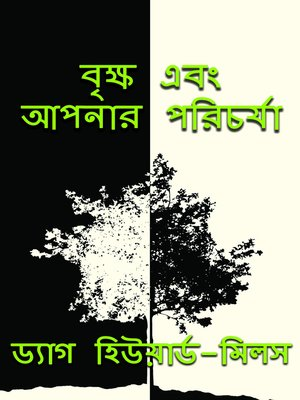 cover image of বৃক্ষ এবং আপনার পরিচর্যা