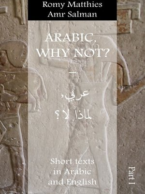 cover image of Arabic, Why Not? Part 1