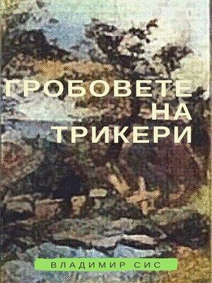 cover image of Гробовете на Трикери