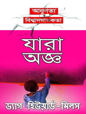 cover image of যারা অজ্ঞ