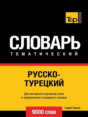 cover image of Vocabulaire Russe-Turc pour l'autoformation--9000 mots
