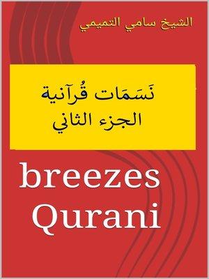 cover image of كتاب نَسَمَات قُرآنية الجزء الثاني