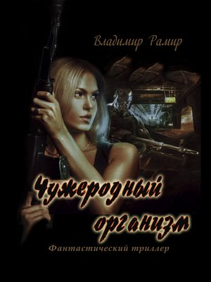 cover image of Чужеродный организм