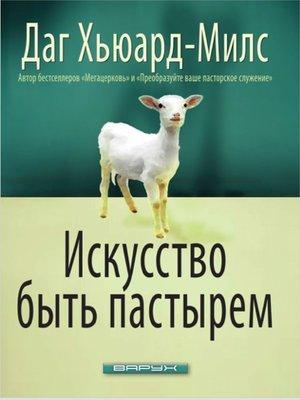 cover image of Искусство быть пастырем