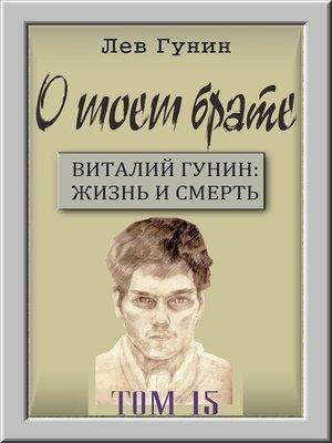 cover image of О моём брате, том 15-й