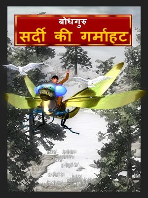cover image of The Winter Warmth (Hindi)