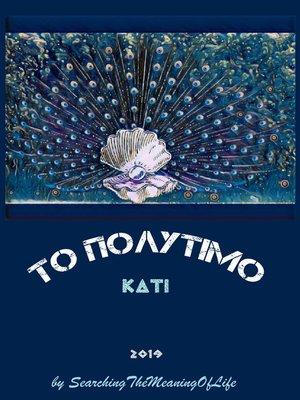 cover image of ΤΟ ΠΟΛΥΤΙΜΟ ΚΑΤΙ