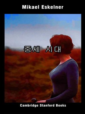 cover image of 중세 시대