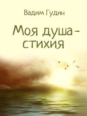 cover image of Моя душа