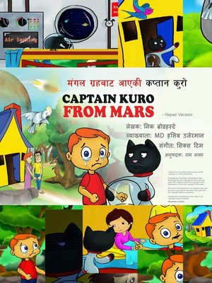 cover image of मंगल ग्रहबाट आएकी कप्तान कुरो