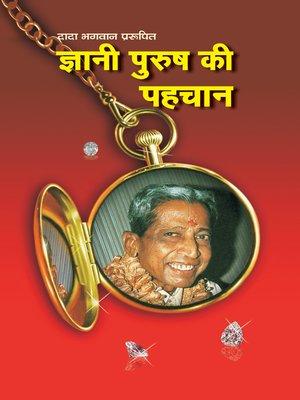 cover image of ज्ञानी पुरुष की पहचान (Hindi)