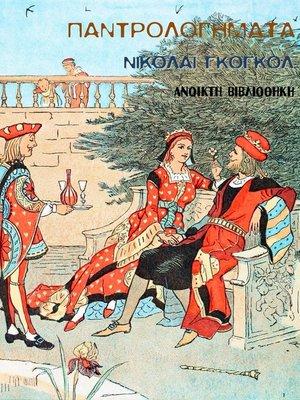 cover image of Παντρολογήματα του Νικολάι Γκόγκολ