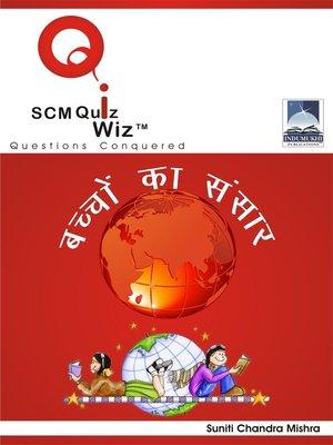 cover image of बच्चों का संसार