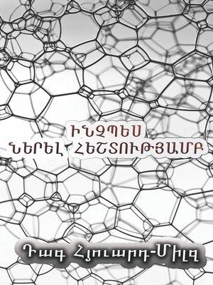 cover image of ԻՆՉՊԵՍ ՆԵՐԵԼ ՀԵՇՏՈՒԹՅԱՄԲ