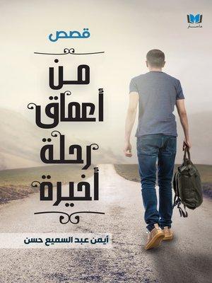 cover image of من أعماق رحلة أخيرة