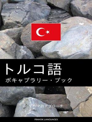 cover image of トルコ語のボキャブラリー・ブック