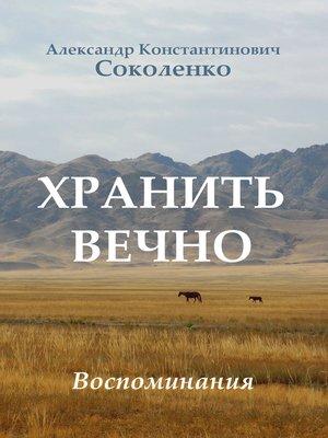 cover image of Хранить вечно