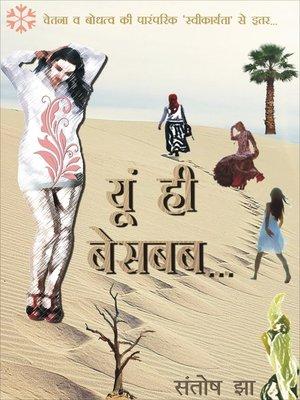 cover image of यूं ही बेसबब