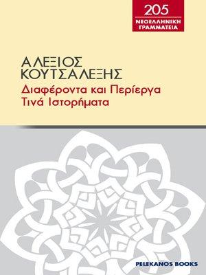 cover image of Διαφέροντα και περίεργα τινά ιστορήματα