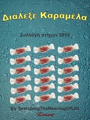cover image of Διάλεξε Καραμέλα