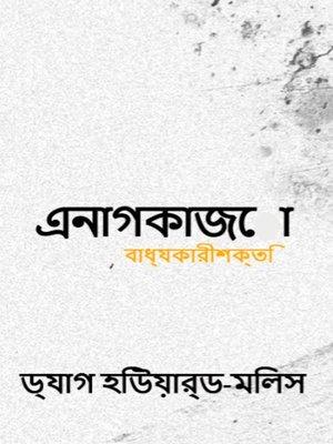 cover image of এনাগকাজো
