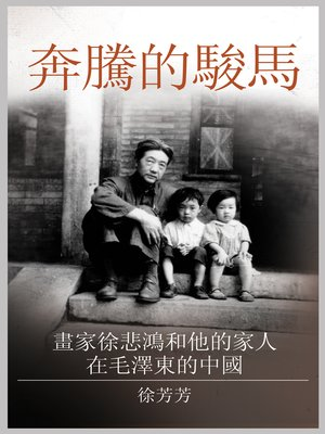 cover image of 奔騰的駿馬