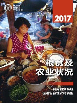 cover image of 粮食及 农业状况 2017 利用粮食系统 促进包容性农村转型