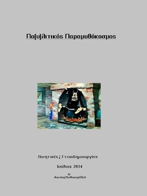 cover image of Πο(υ)λιτικός Παραμυθόκοσμος