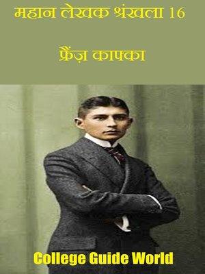 cover image of महान लेखक श्रंखला 16