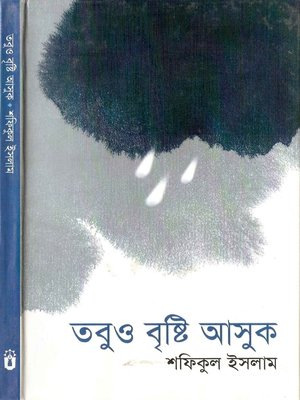 cover image of তবুও বৃষ্টি আসুক
