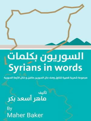 cover image of السوريون بكلمات