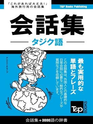 cover image of タジク語会話集3000語の辞書