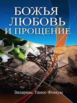 cover image of БОЖЬЯ ЛЮБОВЬ И ПРОЩЕНИЕ