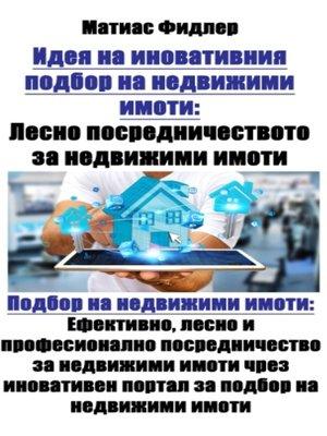 cover image of Идея на иновативния подбор на недвижими имоти