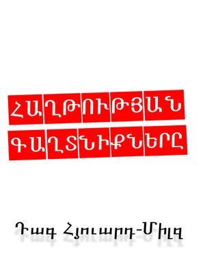 cover image of Հաղթության գաղտնիքները