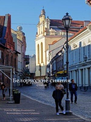 cover image of Белорусские сияния