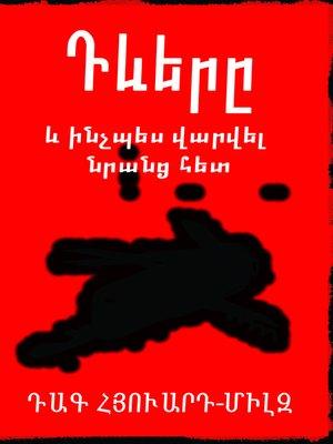 cover image of Դևերը և ինչպես վարվել նրանց հետ