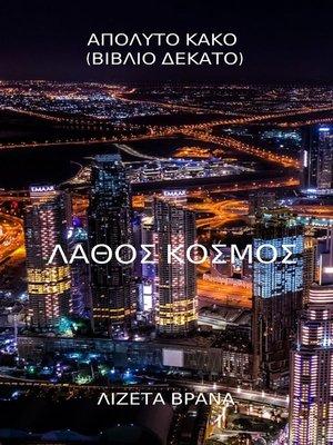 cover image of Απόλυτο Kακό (Βιβλίο Δέκατο)