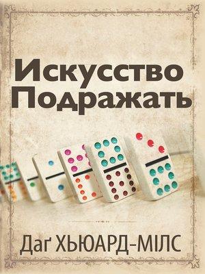 cover image of Искусство Подражать