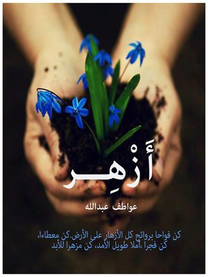 cover image of أزهر