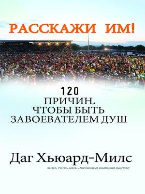 cover image of Рaccкажи им!