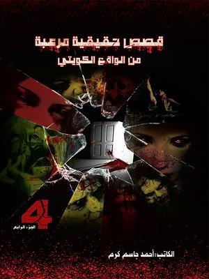 cover image of قصص حقيقية من الواقع الكويتي الجزء الرابع